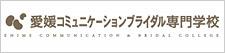 愛媛コミュニケーションビジネス専門学校